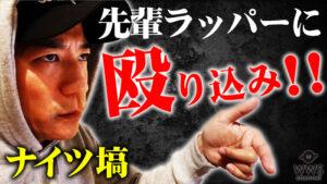 ナイツ・塙宣之がYouTubeチャンネル開設で相方に殴り込み!