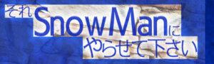 Snow Man、初冠配信レギュラー番組がParaviで配信決定