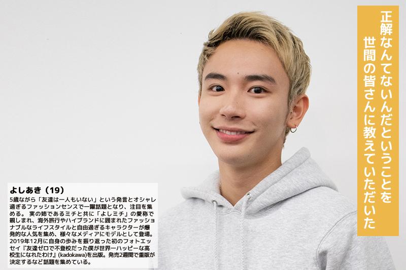 Youth voiceーモデル・タレント よしあき(19)