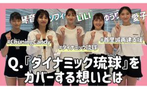 Chuning Candyが『ダイナミック琉球』のカバーで想いを語る!
