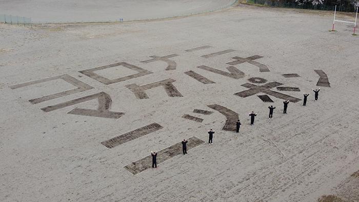 【岩手県立久慈工業高校】工業高校ならではの技術を使って全国への応援メッセージを発信!