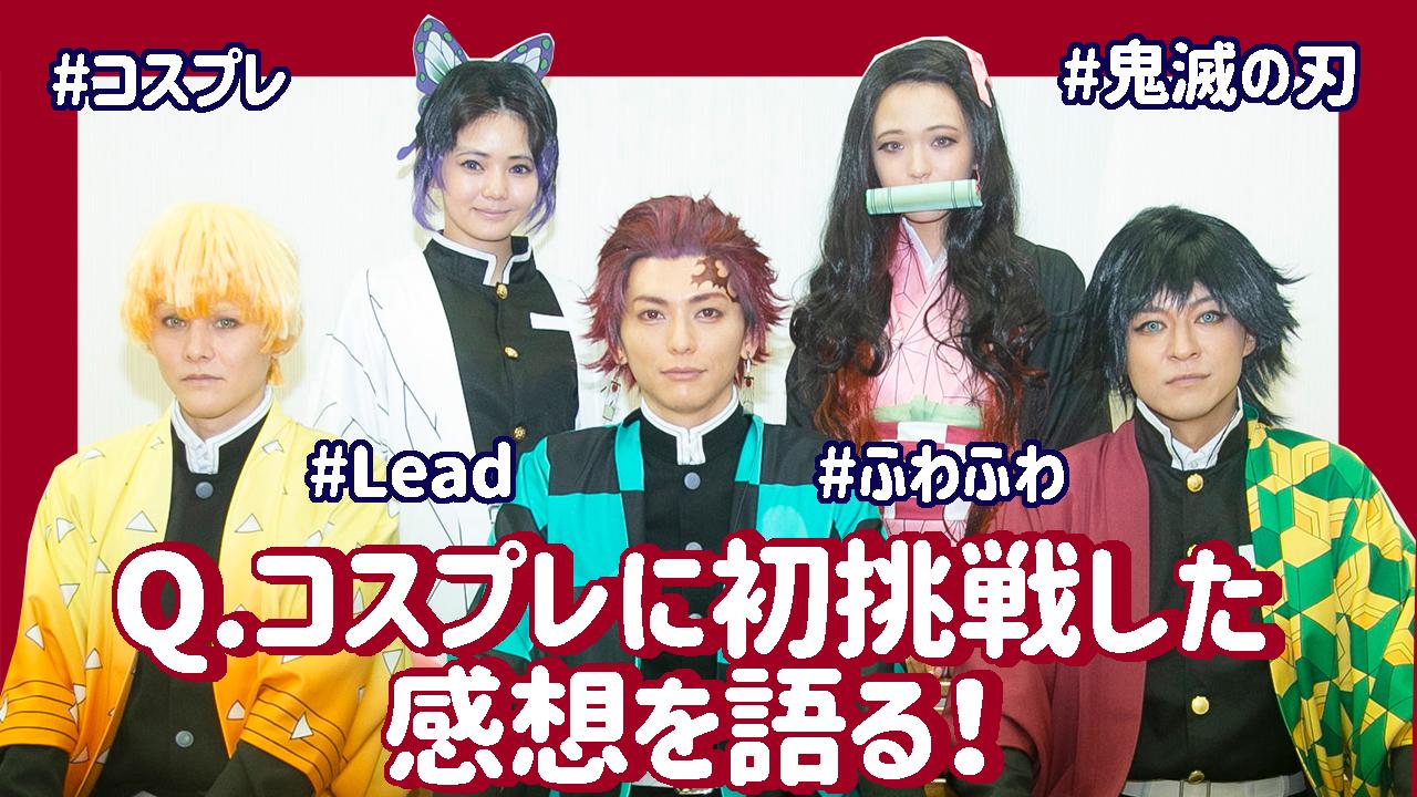 Leadが『Leadバラエティ』でコスプレに初挑戦した感想を語る!