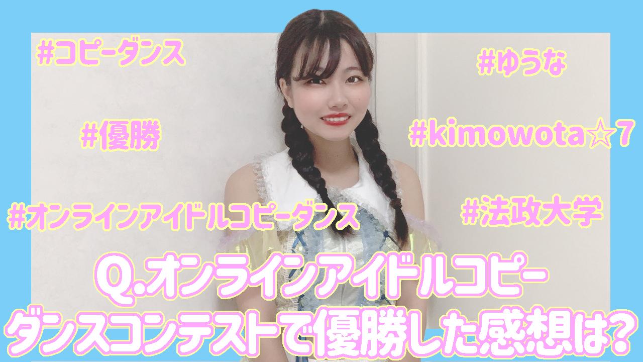 UNIDOL「オンラインアイドルコピーダンスコンテスト」優勝のゆうなさん(kimowota☆7)にインタビュー!