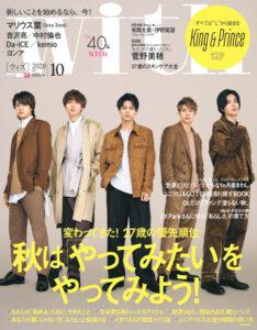 """King & Prince 2ndアルバム『L&(ランド)』にかけて「すべては""""L""""から始まる」with10月号カバーに登場!"""