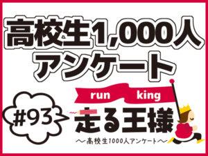 """#93 高校生の""""休校期間中の自宅での過ごし方"""""""