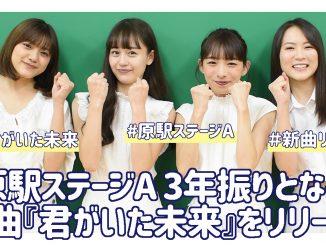 原駅ステージA 3年振りとなる新曲『君がいた未来』をリリース!