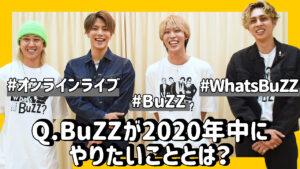 BuZZが2020年中にやりたいこととは?