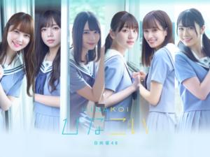 日向坂46初の恋愛シミュレーションゲーム「ひなこい」事前登録者数10万人突破!