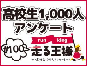 """#100 高校生が""""好きな女優""""は?"""