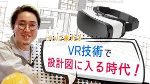 菅生健人の土木を知る!「VR技術で設計図の中に入れる?」