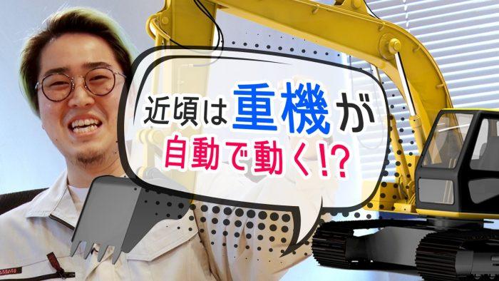 菅生健人の土木を知る!「近頃は重機が自動で動く!?」