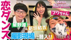 【逃げ恥】フワちゃんが新垣結衣&星野源の「恋ダンス」撮影現場に突撃!