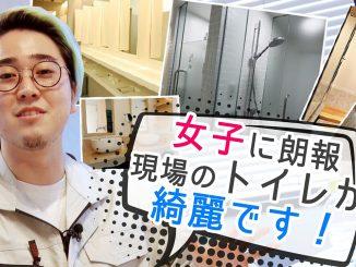 菅生健人の土木を知る!「女子に朗報!現場のトイレが綺麗です!」