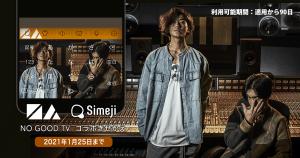 錦戸亮と赤西仁による共同プロジェクト『NO GOOD TV』とキーボードアプリ*「Simeji」がコラボ!