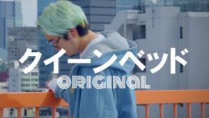 菅生健人 – クイーンベッド (original)(Music Video)