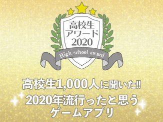 【高校生アワード2020】2020年流行ったと思うゲームアプリ(#115)