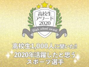 【高校生アワード2020】2020年活躍したと思うスポーツ選手(#109)