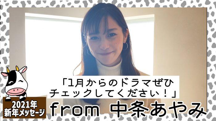 中条あやみさんから2021年新年メッセージが到着!「1月からのドラマぜひチェックしてください!」<#あけおめメッセージ>