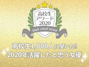 【高校生アワード2020】2020年活躍したと思う女優(#103)