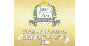 【高校生アワード2020】2020年流行ったと思う楽曲(#113)
