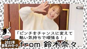 鈴木奈々さんから2021年新年メッセージが到着!「ピンチをチャンスに変えて熱い気持ちで頑張る!」<#あけおめメッセージ>