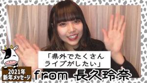 長久玲奈さんから2021年新年メッセージが到着!「県外でたくさんライブがしたい」<#あけおめメッセージ>