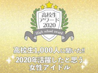 【高校生アワード2020】2020年活躍したと思う女性アイドルグループ(#111)