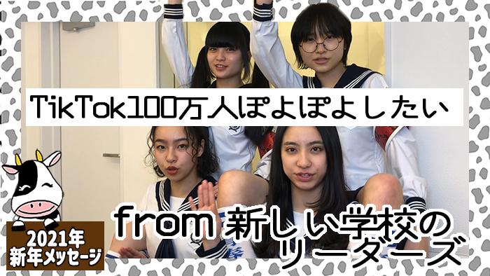 新しい学校のリーダーズから2021年新年メッセージが到着!「TikTok100万人ぽよぽよしたい」<#あけおめメッセージ>