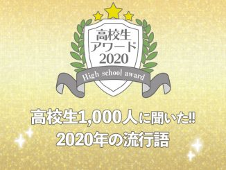 【高校生アワード2020】2020年の流行語(#117)