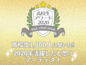 【高校生アワード2020】2020年活躍したと思う音楽アーティスト(#112)
