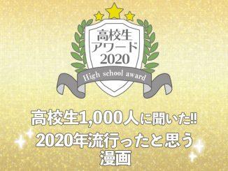 【高校生アワード2020】2020年流行ったと思う漫画(#114)
