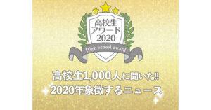 【高校生アワード2020】2020年を象徴するニュース(#116)