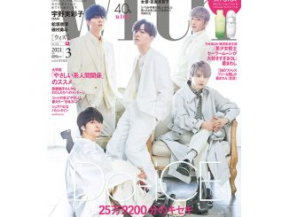 Da-iCEが「with」3月号特別版表紙に初登場!