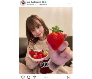 HKT48 渕上舞、おうちで楽しむ馴染みの苺で溢れる笑顔「今日も可愛い写真ありがとうね」