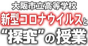 """【大阪市立高校】新型コロナウイルスと""""探究""""の授業"""