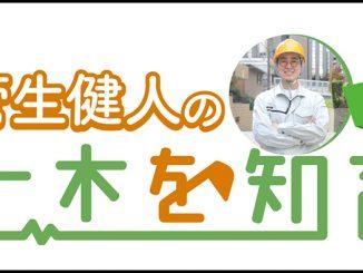 菅生健人の土木を知る!土木における最先端技術について学ぶ!