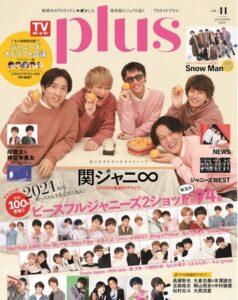関ジャニ∞が表紙を飾る「TVガイドPLUS VOL.41」!ジャニーズ総勢100名超登場&ピースフル2ショット計94組掲載!