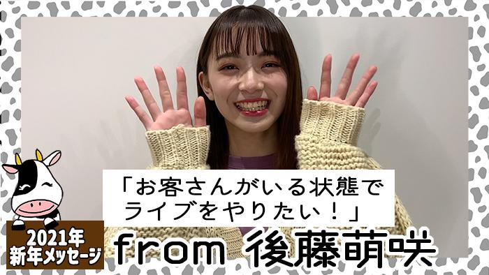 後藤萌咲さんから2021年新年メッセージが到着!「お客さんがいる状態でライブをやりたい!」<#あけおめメッセージ>