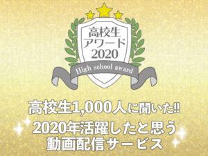 【高校生アワード2020】2020年最も使用した動画配信サービス(#108)