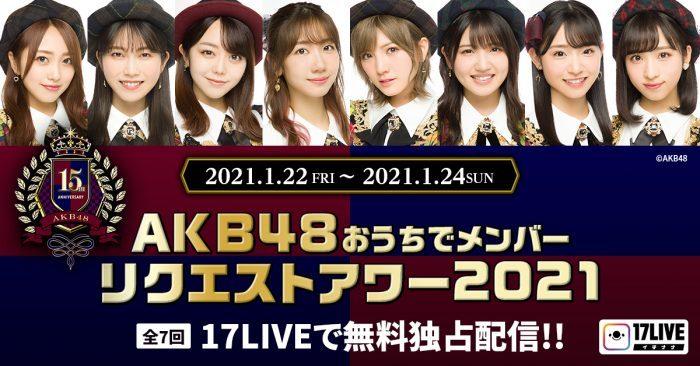 AKB48がオンラインで集結する「おうちでメンバーリクエストアワー2021」開催決定!今年はメンバー投票で楽曲を決定