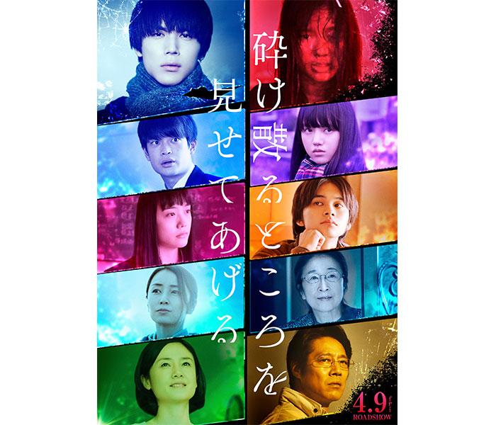 中川大志、石井杏奈がW主演する映画『砕け散るところを見せてあげる』新予告&新ビジュアルが解禁