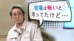 菅生健人の土木を知る!「現場は怖いと思ってたけど・・・」