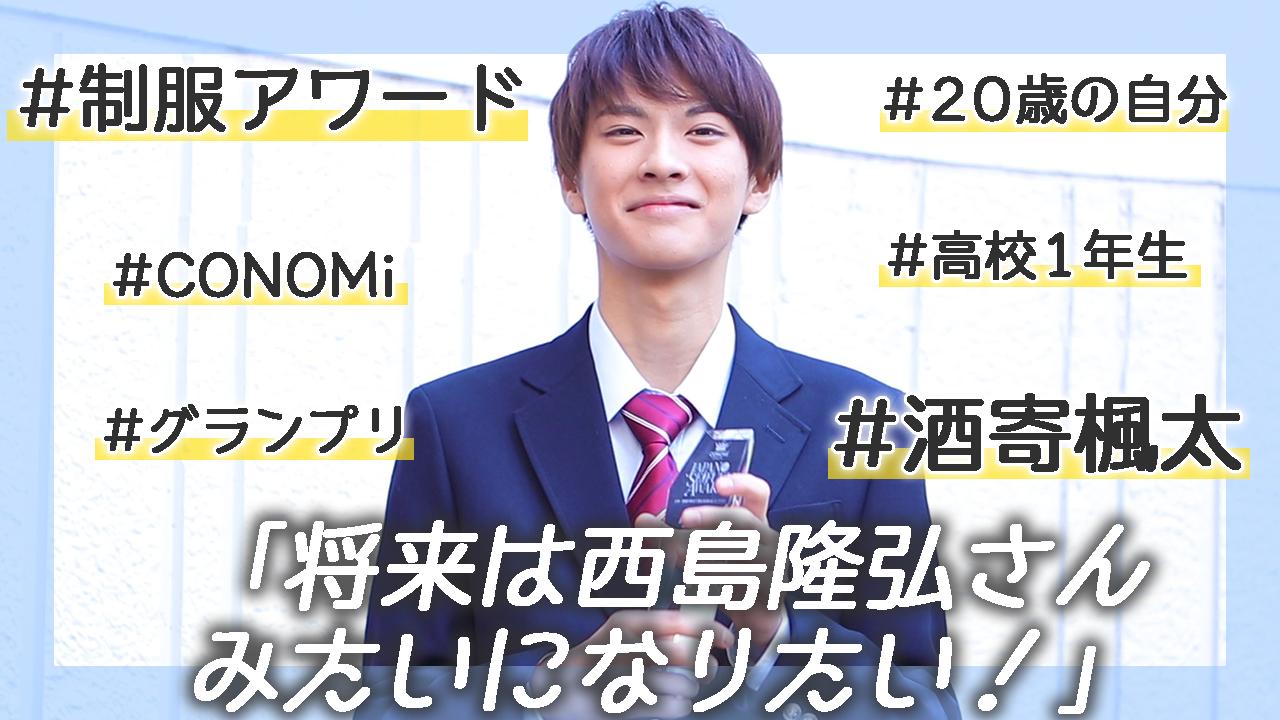 日本一制服が似合う男子高生 酒寄楓太さん「将来は西島隆弘さんみたいになりたい!」