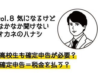 vol.8 高校生も確定申告が必要!?