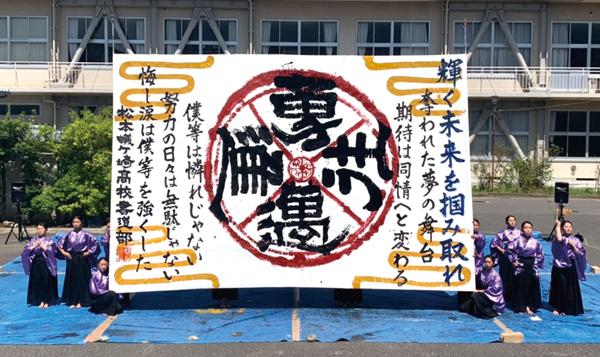 長野県松本蟻ヶ崎高等学校 書道部が生み出す壮大な作品の数々