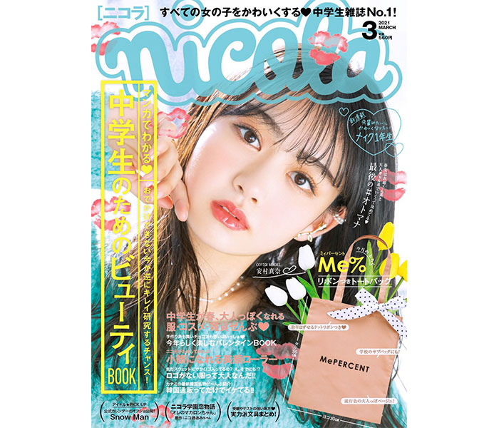 高校生モデル安村真奈が「ニコラ3月号」初単独表紙に!「本当に嬉しいです!」