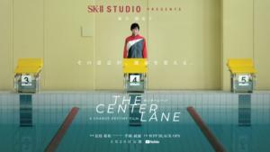 池江璃花子選手の競技復帰までを追った是枝裕和監督による映像作品が公開