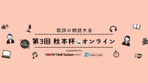 【売野雅勇賞発表】第3回 秋本杯 in オンライン 結果発表
