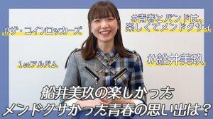 ザ・コインロッカーズ 船井美玖さんの楽しかった・メンドクサかった青春の思い出は?