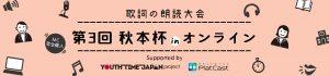 3/21(日)に高校生朗読大会「第3回秋本杯」がリモート(音声配信)で開催! MCは菅生健人(実兄は俳優・歌手の菅田将暉)が担当